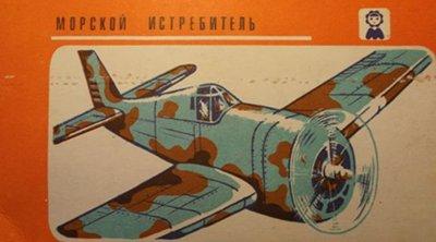 Grumman F6F Hellcat_novo_2.jpeg